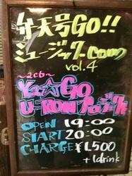 弁天号GO!!ミュージック.com vol.4