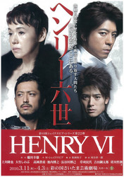 『ヘンリー六世』ちらし