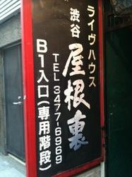 渋谷屋根裏