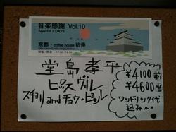 音楽感謝Vol.10