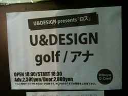 U&DESIGN presents「ロス」