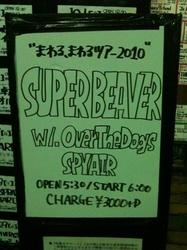 """""""まわる、まわるツアー2010"""""""