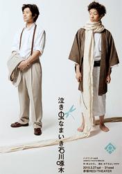 『泣き虫なまいき石川啄木』表